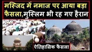मस्जिदों में नमाज पर आया सुप्रीम कोर्ट का बड़ा फैसला,मुस्लिम समुदाय में खलबली