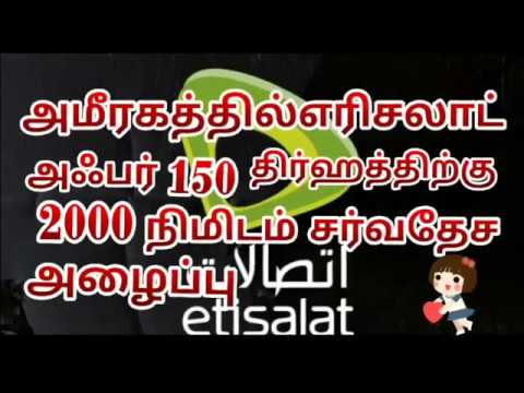 Emirate Etisalat Action Offers 150 Durham to 2,000 Minutes International Call