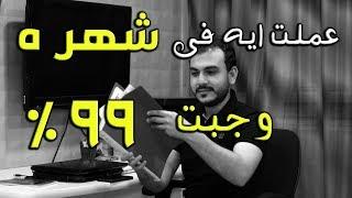 عملت ايه فى شهر 5 عشان اجيب 99 % فى الثانوية - مصطفى ياسر