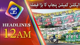 News Headlines | 12:00 AM | 14 June 2018 | Lahore Rang