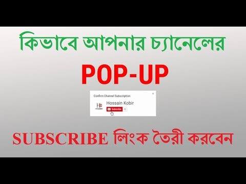 How To Make a YouTube Subscribe Link Bangla | POP-UP Subscription Button | Create Subscribe Link