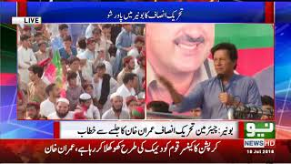Buner: Imran Khan Speech at Jalsa (10 July 2018) | Neo News HD
