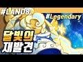 [쿠키런] 랜드8 달빛술사 쿠키 조합 | Land8 Moonlight Cookie Combi CROB