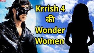Krrish 4 में ये हो सकती हैं Wonder Women, जरा जल्दी देखिए