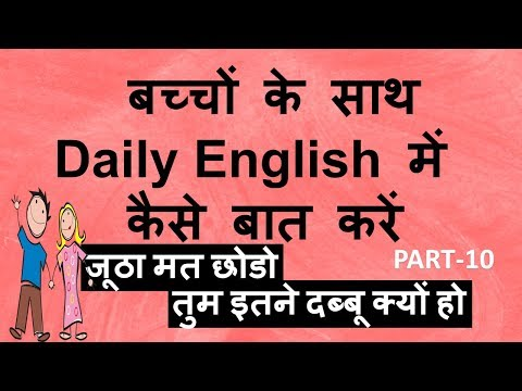 HOW TO SPEAK IN ENGLISH WITH KIDS - PART 10 | LEARN ENGLISH FOR KIDS | LEARN ENGLISH THROUGH HINDI