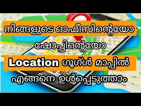How to add location of our Office, Shops, home etc on Google Map