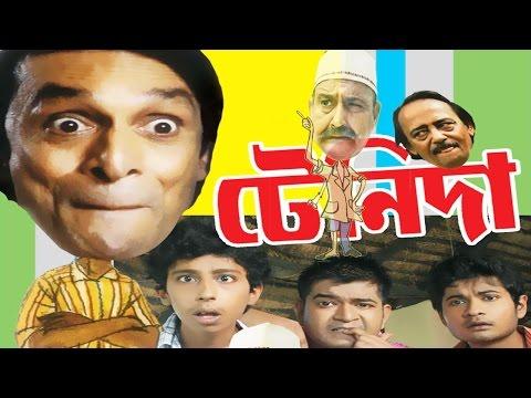 Tenida - Bengali Full Movie - Subhasish Mukhopadhyay, Chinmoy Ray