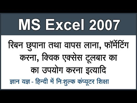 Ribbon, Mini Toolbar, Quick Access Toolbar etc in MS Excel 2007 in Hindi Part 32