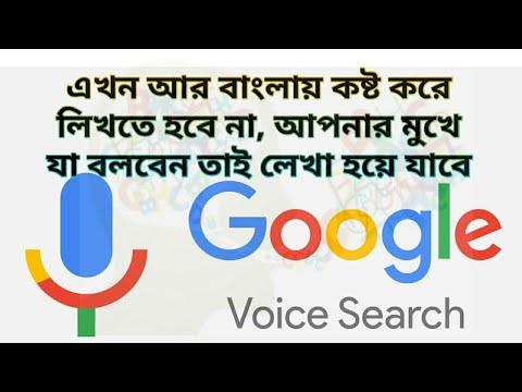 Bangla voice keyboard