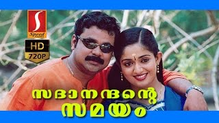 Sadanandante Samayam | Malayalam Full Movie | malayalam new movie 2015