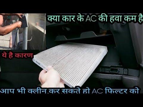 कार में A.C की हवा कम होने का कारण ये है | कैसे साफ करें AC फिल्टर को