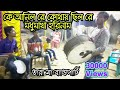 Download Ke Anilo Re Kothay Chilo Re... Tara Ma Bandparty, Mob-9091643764, Haringhata, Nadia MP3,3GP,MP4