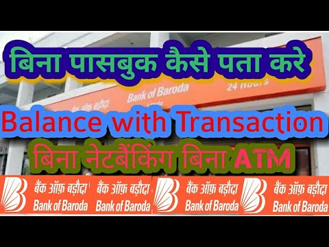 Bank of Baroda Balance check with out passbook or ATM , NETBANKING