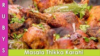 Baloch Masala Tikka Karahi Recipe in Hindi Urdu  - RKK