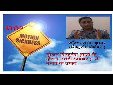 HOW TO STOP MOTION SICKNESS[HINDI]