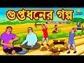 Download গুপ্তধনের গল্প - Rupkothar Golpo | Bangla Cartoon | Bengali Fairy Tales | Koo Koo TV Ben MP3,3GP,MP4