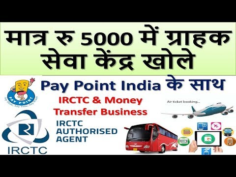 IRCTC Authorized Agency & Money Transfer Business मात्र रु 5000 में ग्राहक सेवा केंद्र खोले PayPoint