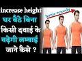 10 दिनों में 3 इंच लम्बाई बढ़ाने के कामयाब नुस्खे | Increase height fast naturally