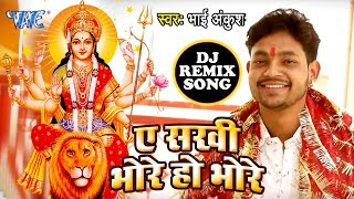 Beta Mange Achra Pasar Aho Sakhi Bhore Bhore (Ankush Raja) Navratri Dj Songs Hard Bass Mix(DjFaceBook.IN).mp3