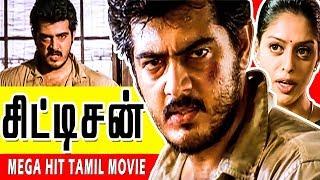 Citizen Full Tamil Movie   சிட்டிசன்   அஜித்   Mega Hit Tamil Movie HD