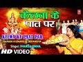 Kelva Ke Paat Par By Sharda Sinha Bhojpuri Chhath Songs Full