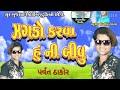 Parvat Thakor New Timli mp3