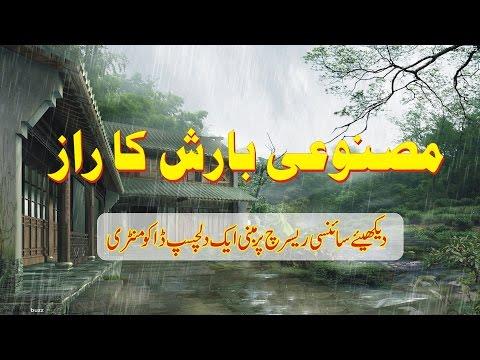 Artifishal rain technology|مصنوعی بارش کا راز | shocking video | कृत्रिम वर्षा रहस्य |Urdu,hindi
