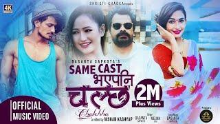 CHALCHHA (चल्छ)Same Cast Bhaye pani Chalchha   Basanta Sapkota  Melina   Shristi Khadka   Viju Parki