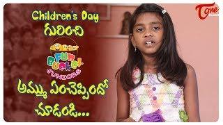 Fun Bucket Juniors AMMU Explians The Significance of Children's Day | TeluguOne