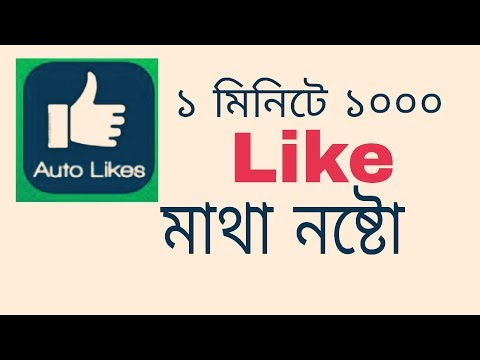 how to get free 1k likes on facebook posts android software 1000% working