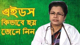 এইডস কিভাবে হয় জেনে নিন   Somrat   New Bangla natok Clips   Moubd 2019