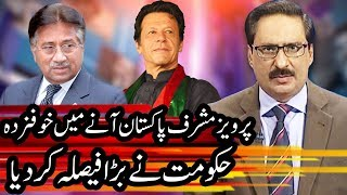 Kal Tak with Javed Chaudhry | 25 September 2018 | Express News