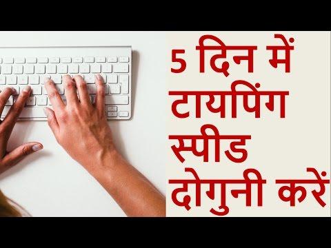 5 दिन में टायपिंग स्पीड दोगुनी करें 1(How to increase your typing speed?)