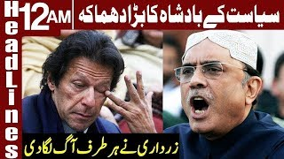 Asif Zardari got no Chill | Headlines 12 AM | 22 May 2019 | Express News