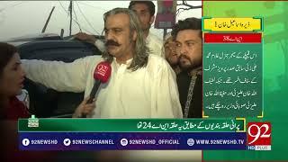 Ali Amin Gandapur claims a big victory against PMLN candidate | 17 July 2018 | 92NewsHD
