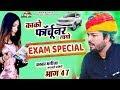 Download काको फॉर्चूनर लायो - सुपरहिट कॉमेडी Marwadi Exam Special Comedy | KAKA BHATIJA COMEDY SHOW 47 | PRG MP3,3GP,MP4