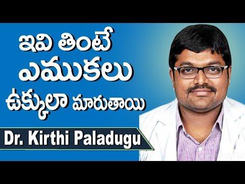 Best Calcium Food For Healthy Bones in Telugu | Emukalu | Health Tips In Telugu | Doctors Tv Telugu