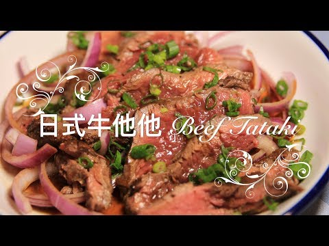 日式牛他他(配自家Ponzu汁) - Beef Tataki (with homemade Ponzu sauce)