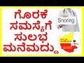 How to Stop Snoring Fast...Kannada Sanjeevani