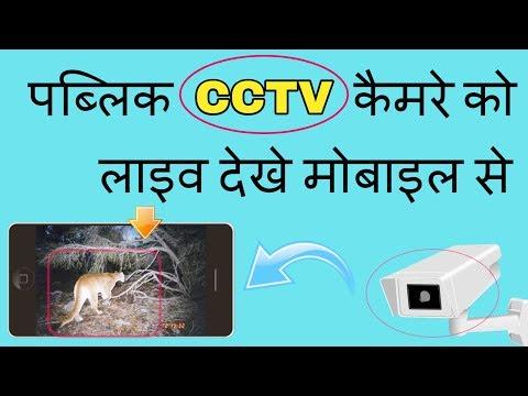 LIVE CCTV CAMERA देखे मोबाइल पर | By vishal online classes