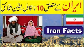 10 Interesting Facts About Iran  ایران کے 10 دلچسپ حقائق
