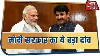 दिल्ली चुनाव से पहले मोदी सरकार ने खेला ये बड़ा दांव - Breaking News
