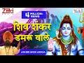Shiv Shankar Damru Wale Shiv Bhajan Lakkha