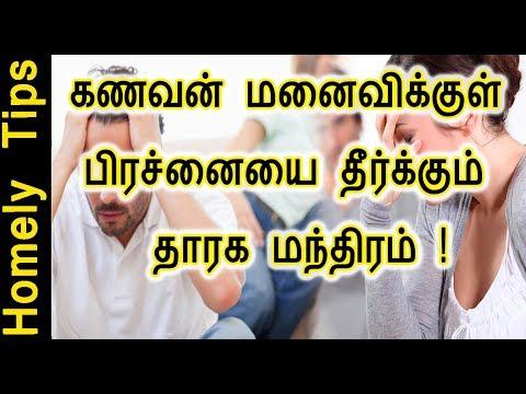 கணவன் மனைவிக்குள் பிரச்னையை தீர்க்கும் தாரக மந்திரம் -how to solve husband and wife problem in tamil