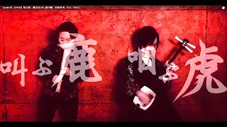 Download 【code″M″】叫ぶ鹿、咽ぶ虎 Video