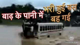 LIVE मौत का खौफनाक मंजर◆ bihar floods बिहार बाढ़  का कहर लोगो से भरी हुई बस बाढ़ के पानी में बह गई