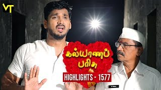 Kalyana Parisu 2 Tamil Serial | Episode 1577 Highlights | Sun TV Serials | Vision Time