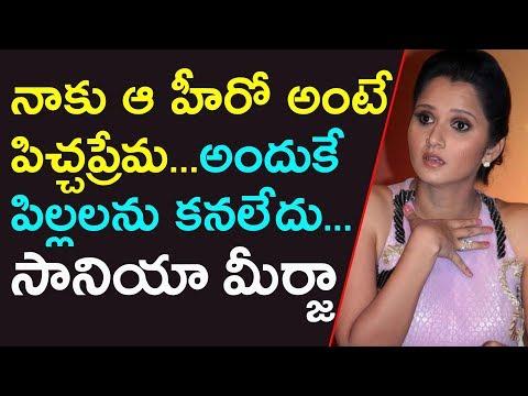 సానియా మీర్జా ఫస్ట్ క్రష్ ఎవరితోనో తెలుసా? | Sania Mirza reveals something interesting