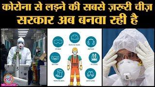 Coronavirus से लड़ने के लिए doctors को दिए जाने वाले PPE अब India में बनने शुरू हुए हैं | COVID-19