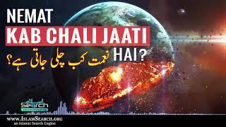 Nemat Kab Chali Jaati Hai? || IslamSearch